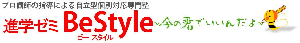 進学ゼミBe Style|愛媛県伊予市の進学塾