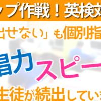 英検対策 愛媛 塾