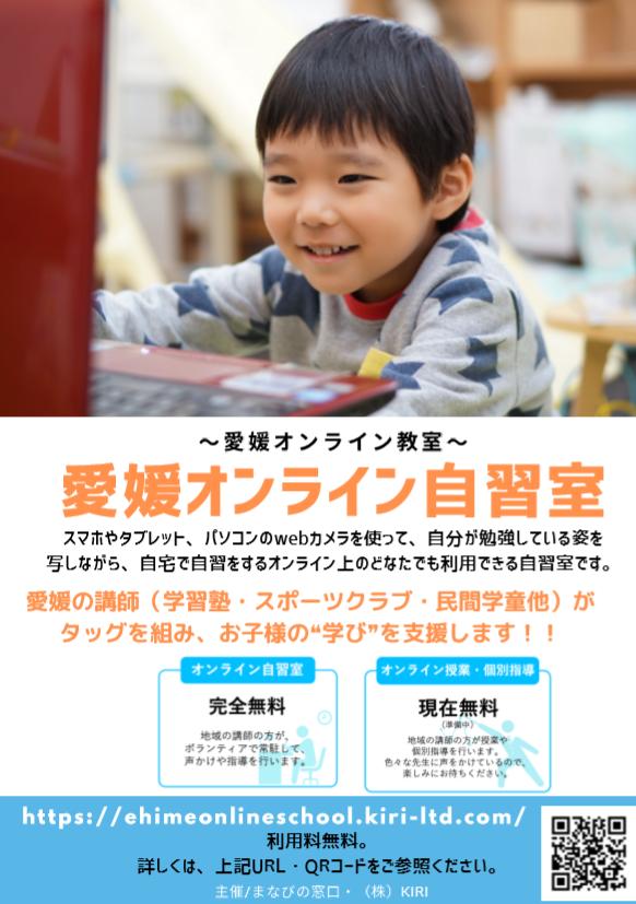 愛媛オンライン自習室